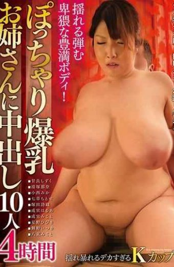 NACX-007 Chubby Big-breast Sister's Creampie 10 People 4 Hours