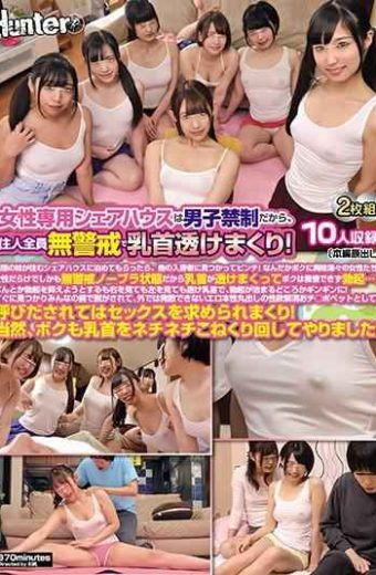 HUNTA-446 Because The Female Private Share House Is Male Prohibited All The Inhabitants Are Transparent Without Permission!when You Stayed At A Share House Where My Sister-in-law Lives It Is Found And Pinch By Other Tenants!women Who Are Curious About Me Somehow.i Am Full Of Women And I Am In A No-brain State So My Nipple Penetrates And I Will Endure