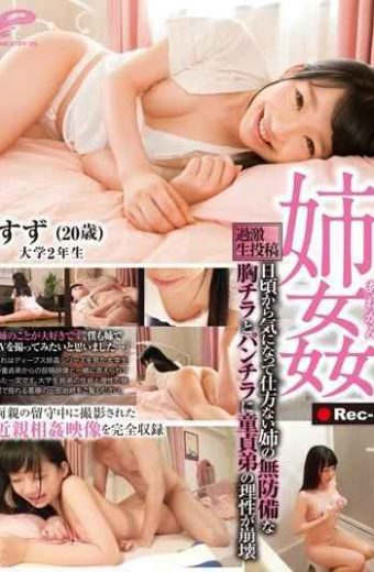 DVDMS-050 Anekan Rec-3 Radical Students Posted Daily Complete Recording Of The Have Been Incest Video Shooting Reason Of Virgin Brother In Unprotected Chest Chira And Underwear Of The Sister Can Not Be Helped In The Mood Is In The Absence Of Collapse Parents From