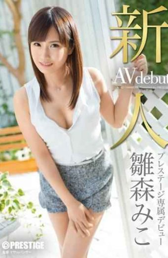 BGN-016 Rookie Prestige Exclusive Debut Hiyokomori Miko