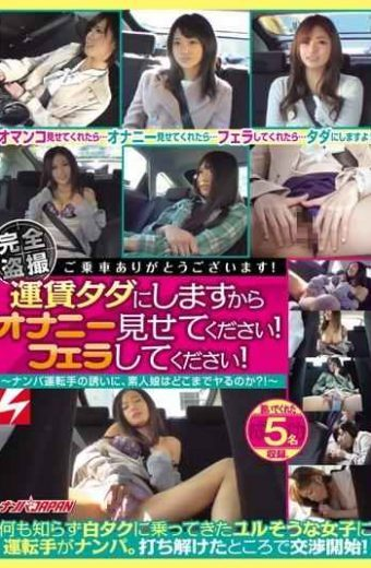 NNPJ-109 Full Voyeur Boarding Thank You!please Show Masturbation From You To Fare Free!please To Blow!the Invitation Of Nampa Driver Somewhere Madeyaru Of The Amateur Daughter !