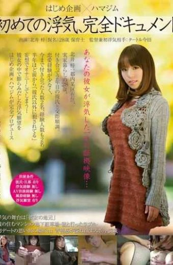 HJHM-001 Affair For The First Time  Hamajimu Planning Full Document Including