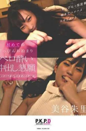PKPD-027 Miya Shuri First Time Staying In A Living Room Getting Intoxicated Cum Inside Pleading Snappy  Room Wearing A Himehame Document Until Morning