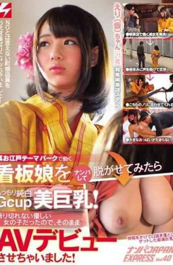 NNPJ-151 Motchiri White Gcup Beauty Busty Why Do Not You Take Off And Wrecked The Poster Girl To Work In Certain Edo Theme Park!because It Was Gentle Girl That Can Not Be Otherwise Noted It Has To Directly Av Debut!nampa Japan Express Vol.40