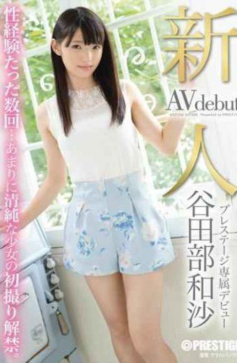BGN-015 Rookie Prestige Exclusive Debut Yatabe Kazusuna