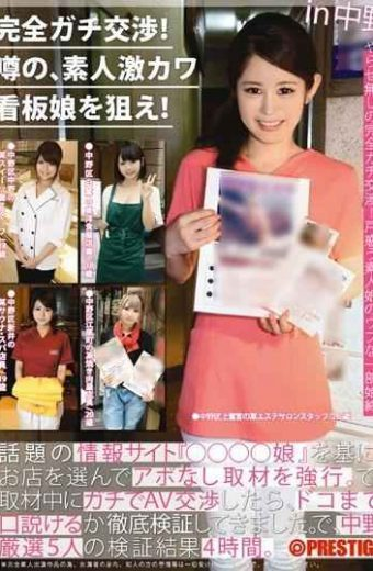 YRH-017 Full Tend Negotiation!aim Of The Rumor The Amateur Deep River Poster Girl!vol.05