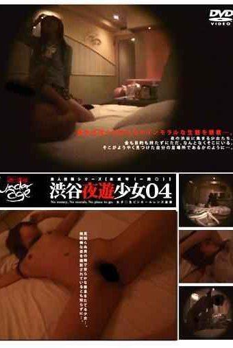 GS-123 04 Underage Girl Play  Shibuya Night One Hundred Forty