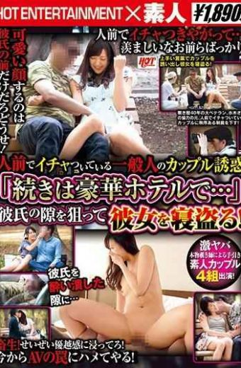 "SHE-464 Seduction Of Couple Of Common People Attached With Public In Front Of People ""continuation Is A Luxury Hotel "" Sleeping Her Aiming At The Boyfriend's Gap!"