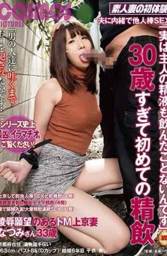 """HAWA-142 A Secret Stick To Her Husband Secretly Sex """"actually I Have Never Drunk Out My Husband's Semen"""" Da M Kamkyo's Wife Natsumi 33 Years Old Who Has The First Intake Of Insult And Insult Despite Being Over 30 Years Old"""