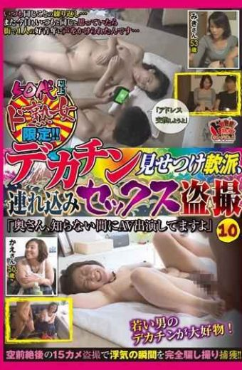 "DOJU-027 Over 50s De Mature Limited! !big Penis Show Off Nampa And Tsurekomi Sex Voyeur ""his Wife We Have Av Appeared While I Do Not Know."" 10"