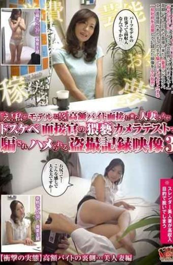 DOJU-043 Huh!i On The Model!  Married Woman Who Came To The High Byte Interview Is Saddle Fooled By Obscenity Camera Test Of Dirty Little Interviewer Voyeur Recording Video 7