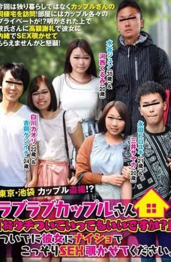 "MRXD-051 Tokyo  Ikebukuro Couple Voyeurism! Is Itlove Love Couple ""may I Follow You""in Addition Please Sex Secretly To Her In Secret."