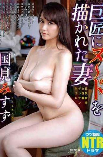 NDRA-025 Xuchang To Drawn The Nude Wife Busty Bride Female Genital Drawing Ntr Misuzu Kunimi