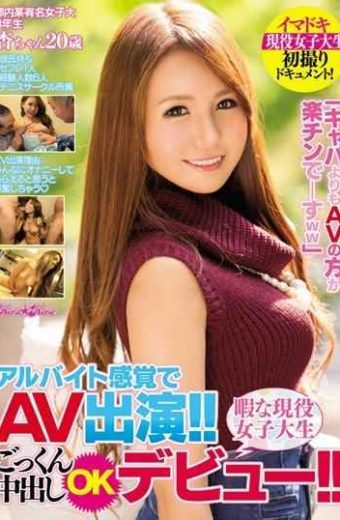 "BLK-349 ""av Is Easier Than Cab W W W W"" Spare Time Active Female University Av Appeared As A Part-time Feeling! !cum Swallowing Inside Debut Ok! ! Kyou-chan"