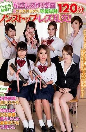 AVOP-324 Once In A Lifetime! What Private Lesbian!gakuen Namidanamida's Graduation Exam 120 Minutes Non Stop Lesbian Orgy!