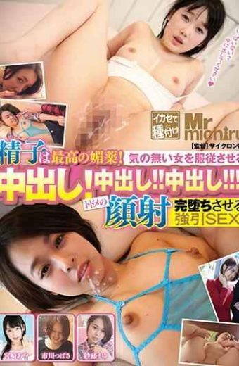 MIST-170 Sperm Is The Best Aphrodisiac!a Vaginal Cum Shot That Makes A Woman Who Does Not Care Submissive!cum Shot! !cum Shot! ! !todome 's Face Shot Falls Make Me Forcibly Sex!