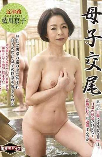 BKD-193 Maternal And Child Mating  Kotatsuro – Aikawa Kyoko