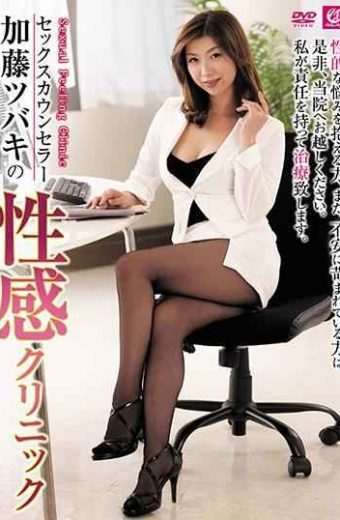 MLWT-001 Sex Counselor Kato Tsubaki's Sexual Sense Clinic