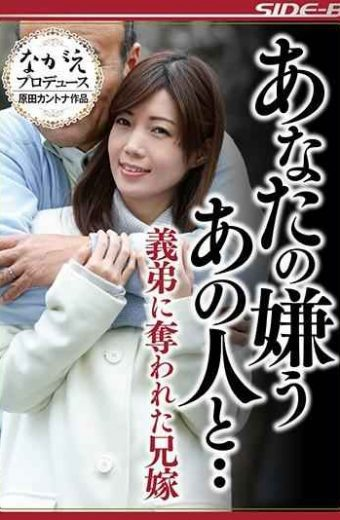 NSPS-595 That Guy You Dislike  Yuki Kiyoni Brother Who Was Robbed By His Brother-in-law