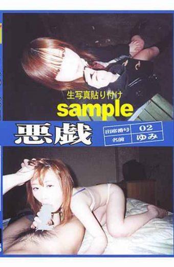 SKD-04 Skd-004 Yumi Mischief Attendance Number 02