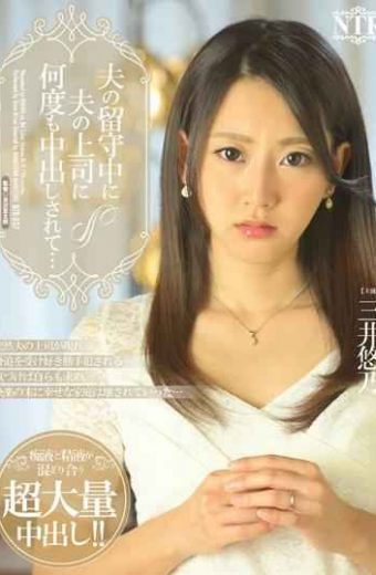 NTR-037 Many Times The Boss Of Her Husband During The Absence Of The Husband Be Pies  Mitsui Yu