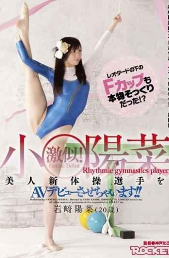 RCT-314 Small Yang Similar Grief! Cha Is Not Beauty Av Debut Players Rhythmic Gymnastics!!
