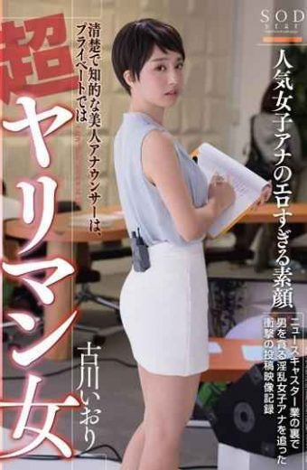 STAR-708 Iori Furukawa Popular Women's Ana Erotic Too True Face Clean And Intelligent Beauty Announcer In A Private Ultra-bimbo Girl