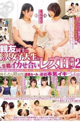 DVDES-956 In General Men And Women Monitoring Av Lesbian Ver. Amateur College Student Among The Best Friend That The City Go Is Life's First Squid To Each Other Challenge To Lesbian H At Home Once And For All Of Two People!while Shyness Is Amateur Rezukisu  Mutual Hand Man  Rezukun'ni  Lesbian Toys  Shellfish Alignment  Continuous Serious Iki Total Of 46 Times In The Radical Rule Of The 'tara Once Said 100000 Yen'!