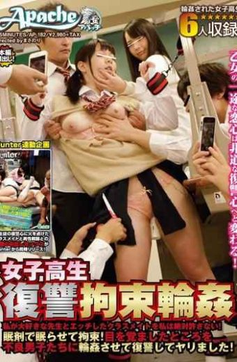 AP-186 School Girls Revenge Restraint Gangbang A Classmate I I You Favorite Teacher And Etch Does Not Allow Absolute!constrained By Nemurase In Sleep Agent!the Place Where It Awoke Was Mashi Spear By Revenge And Allowed To Gangbang The Bad Boys Who!