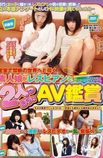 IENE-250 Amateur Leading To The Forbidden World Behind Closed Doors At Once And For All Av Appreciating And Two Lesbian