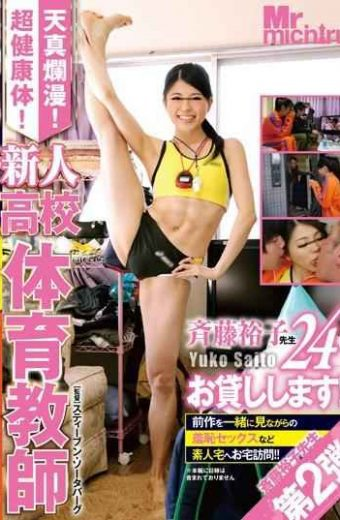 MIST-071 Innocent!super Healthy Body!rookie  I Will Lend You School Physical Education Teacher 24-year-old Saito Yuko Teacher!your House Visit To Shame Sex Such As Amateur Home While Watching The Previous Work Together! !