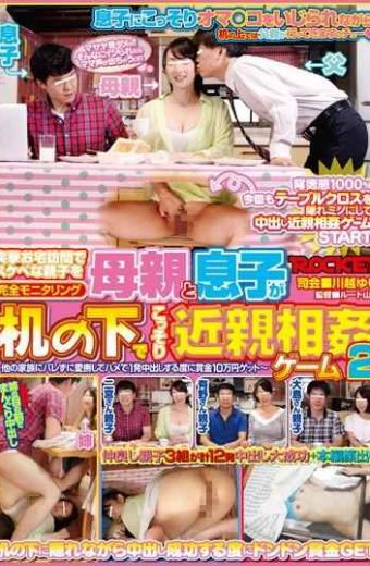 RCT-904 Secretly Relatives Mother And Son Under The Desk Incest Game 2