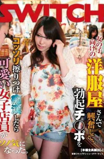 SW-131 Joshi Cute Clerk I Was In The Mood To Shop Clothes For Girls Excited Chikan Was Secretly Put Rub The Erection Po Ji .