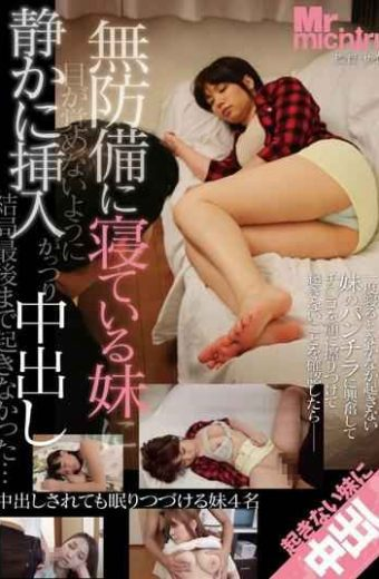 MIST-092 Once You Sleep And You To Ji  The Issues Quietly Inserted Gattsuri During Sister Sleeping On Defenseless Once You Have Verified That It Does Not Occur By Rubbing The Face Excitement Quite The Sister Of Underwear That Does Not Happen! !