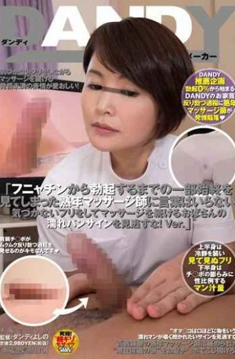 """DANDY-506 Words In Middle Age Masseuse Had A Look At The Whole Story Until The Erection From """"funyachin Do Not Need!do Not Miss The Wet Bread Sign Aunt To Continue Massage And Pretend Not To Notice!ver. """""""