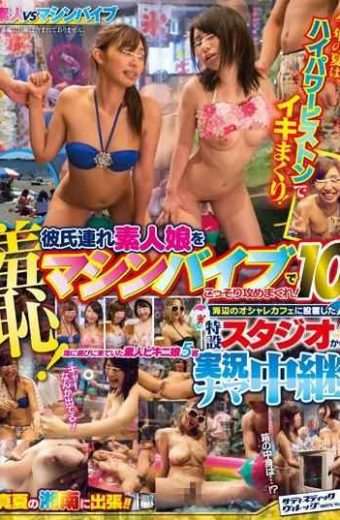 SVDVD-560 Shame! Burr Sneak Attack The Boyfriend Child Amateur Daughter In The Machine Vibe! From Special Studio Installed In 10 Amateur Vs Machine Vibe Sea Of Fashionable Cafes Play-by-play Live!