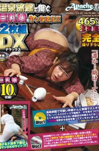 AP-149 The Chimae Doing Busty Daughter To Work In The Hot Spring Inn! !2-pack Dx