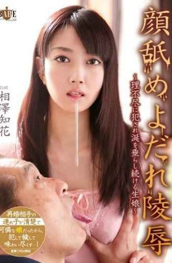 HBAD-257 Maids – Aizawa Chibana To Continue Drooling Committed To Drool-unreasonable Insult Licking Face