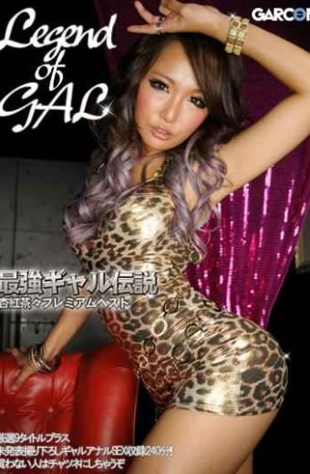 GAR-409 Strongest Gal Legend Apricot Tea 's Premium Best