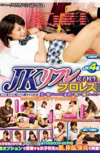 IENE-439 Play Fighting And Jk Reflexology School Girls
