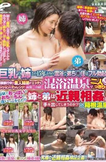 DVDES-753 Full Erection Po Ototochi  Mixed Bathing In The First Time In 15 Years With The Sister Of Big! ! Amateur Sister Brother Family While Traveling To Challenge Mission Naughty! Brother And Sister Or From Being Dabbled In Incest After The Arai-kko Ochi  Chin And Tits Heart Hot Spring Tete-a-tete In The Mixed Bathing In Secret To Parentsin Hakone Hot Spring