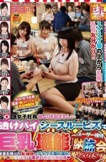 SDMU-232 Blouse Wet Wet With Sod Female Employees Enjoy The Embarrassing Sheer Big Pie See-through Biz Than The Naked User Entertainment Summer Evening Meeting 2015 Shame Entertainment Using The Whole Body!oma Co  Muremure!house Blush Exchange Of Midsummer Heart