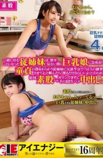 """IENE-706 Cousin Was Supposed To Live Together Rapid Growth In The Busty Daughter While You Do Not See A Few Years!half-jokingly To The Cousin To Make Fun Of My Virginity I Asked """"i Allowed To Practice Of Sex"""" He Said """"i Say If You Just Rub"""" Eventually Intercrural Sex'm Unable Endure Out As It Is Raw Saddle In!"""
