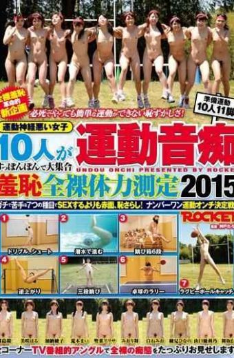RCT-761 Exercise No Sense Of Shame Naked Physical Strength Measurement 2015