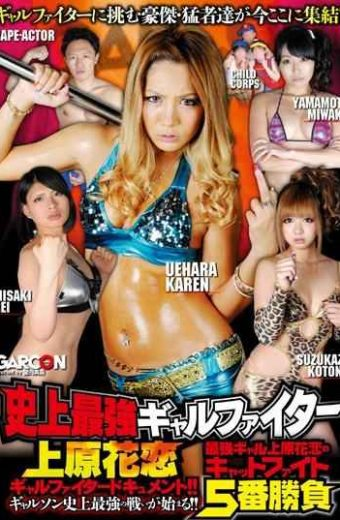 GAR-404 Cat Fight In History Strongest Gal Fighter Uehara Hanakoi Strongest Gal Uehara Hanakoi 5th Game Gal Fighter Document! !