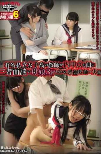 GDHH-002 Reality Of Unscrupulous Teachers Famous Private Girls' School Teachers Are Mother And Daughter 3p In A Three-person Interviews Nisin Point To Bait!