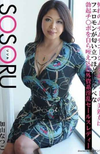 SSR-067 Longing Of Muchimuchi Gorgeous Body Foreign Nasty Sales Lady Beauty Milf Writes Example Themselves Dirty Little Erection Chi Yes Po About Pheromones Stand Smell Mouth Of Kayama Natsuko