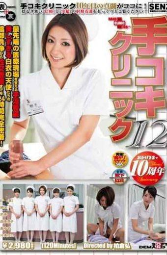 SDDE-232 Hiromi Matsushita Hand Job Clinic 12