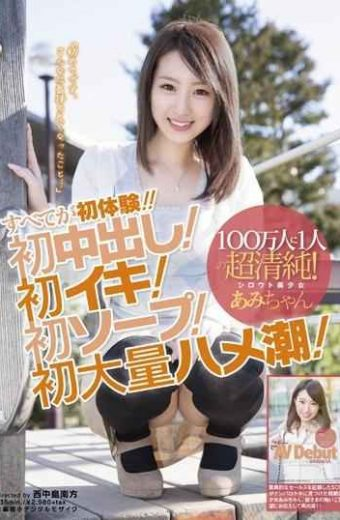 """SDMT-933 Ultra-pure And Innocent Of One In A Million!all Amateur Girl Ami-chan First Experience! !first Cum!first Go!first Soap!first Mass Saddle Tide! """"it Is The First Time That It Was Pleasant So  """""""