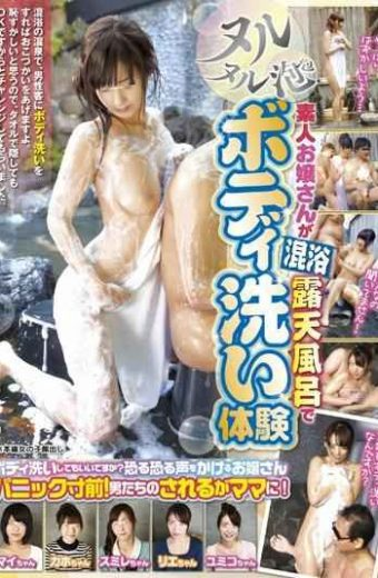IENE-464 Amateur Daughter Is Slimy Awaawa Body Wash Experience 3 In Mixed Bathing Outdoor Bath
